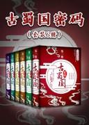 《古蜀国密码》 (套装6册) 月斜影清 azw3+mobi+epub kindle电子书下载