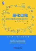 《量化自我:如何利用数据成就更幸福的自己》吉娜·聂夫/epub+mobi+azw3+pdf/kindle电子书下载
