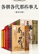 《各朝各代那些事儿》(套装30册)昊天牧云/epub+mobi+azw3/kindle电子书下载