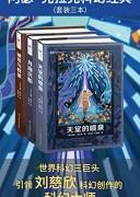 《阿瑟·克拉克科幻经典》(套装三本)阿瑟克拉克