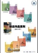 《林达作品集》电子书下载 (套装共10册) epub+mobi+azw3 kindle+多看版