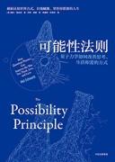 《可能性法则》 梅尔・施瓦茨 /epub+mobi+azw3 / kindle电子书下载