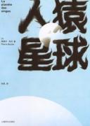 《人猿星球》皮埃尔·布尔/epub+mobi+azw3+pdf/kindle电子书下载