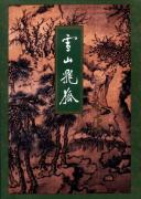 《雪山飞狐》小说  (精校精制,三联插图本) 金庸