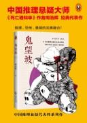 《鬼望坡》(刑警罗飞系列) 周浩晖作品 epub+mobi+azw3+pdf