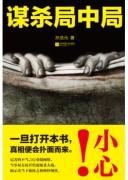 《谋杀局中局》 孙浩元 epub+mobi+azw3+pdf  kindle电子书下载