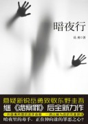 《暗夜行》/岳勇/epub+mobi+azw3+pdf/kindle电子书下载