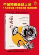 《摄魂谷》 (刑警罗飞系列) 周浩晖作品 epub+mobi+azw3+pdf