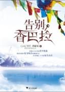 《告别香巴拉》/郭建龙/epub+mobi+azw3+pdf/kindle电子书下载