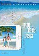 《手机摄影攻略》 韩程伟 epub+mobi+azw3 kindle电子书下载