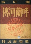 《呼兰河传》/(完整版插图本)/萧红/mobi+epub/kindle电子书下载