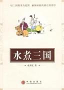 《水煮三国》电子书下载 成君忆 mobi+epub+pdf+txt kindle+多看版
