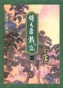 《倚天屠龙记》小说 (精校精制,三联插图本) 金庸 epub+mobi kindle电子书下载