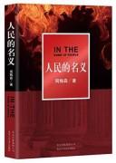 《人民的名义》 周梅森 / epub+mobi+azw3+txt / kindle电子书下载