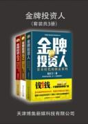 《金牌投资人》(套装共3册) 龙在宇