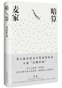 《暗算》小说 (精装典藏版)  麦家