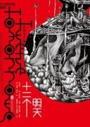 《十二个明天》电子书 刘慈欣 epub+mobi+azw3+pdf kindle电子书下载
