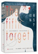 《第五个目标》/白雾/epub+mobi+azw3+pdf/kindle电子书下载