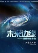 《未来边缘》电子书 (刘慈欣佳作选) 刘慈欣 epub+mobi+azw3+pdf kindle电子书下载