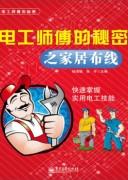 《电工师傅的秘密之家居布线》杨清德, 张奇