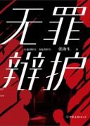 《无罪辩护》 张海生 epub+mobi+azw3 kindle电子书下载