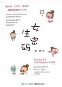 《女生密码》 源靖  epub+mobi+azw3+pdf  kindle电子书下载