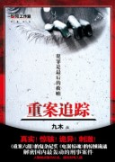 《重案追踪》/九木/epub+mobi+azw3+pdf/kindle电子书下载