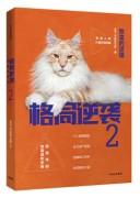 《格局逆袭2:致富的逻辑》/宗宁/epub+mobi+azw3+pdf/kindle电子书下载