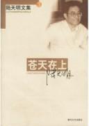 《苍天在上》 (陆天明当代作品精选) / epub+mobi+azw3+pdf / kindle电子书下载