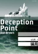 《骗局》 丹·布朗 epub+mobi+azw3+pdf kindle电子书下载