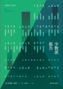 《少数派报告》/菲利普·迪克/epub+mobi+azw3+pdf/kindle电子书下载