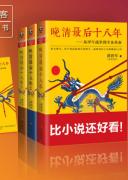 《晚清最后十八年》 (套装共3册) 黄治军