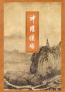 《神雕侠侣》小说下载 (精校精制,三联插图本) 金庸