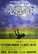 《心理罪:城市之光》 雷米 epub+mobi+azw3+pdf kindle电子书下载