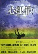 《心理罪:城市之光》雷米 epub+mobi+azw3+pdf