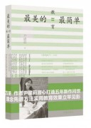 《最美的教育最简单》/尹建莉/epub+mobi+azw3+pdf/kindle电子书下载