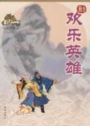 《欢乐英雄》电子书下载 (古龙文集) epub+mobi+azw3+pdf kindle+多看版