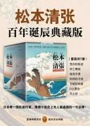 《松本清张推理悬疑典藏版合集》(套装共7册)