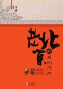 《老北京的民间传说》马超