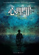 《心理罪:暗河》雷米 epub+mobi+azw3+pdf