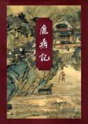 《鹿鼎记》小说 (精校精制,三联插图本) 金庸