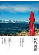 《嫁给西藏》/顾野生/epub+mobi+azw3+pdf/kindle电子书下载