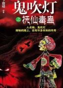 《鬼吹灯之抚仙毒蛊》 御定六壬 / epub+mobi+azw3+pdf / kindle电子书下载