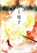 《饺子》李碧华小说 epub+mobi+azw3+PDF kindle电子书下载