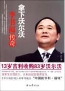 《拿下沃尔沃:李书福传奇》 熊江