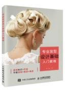 《专业发型设计基础入门教程》张蓬/epub+mobi+azw3+pdf/kindle电子书下载