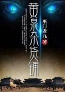 《黄泉杂货铺》电子书下载 巫门老九 mobi+epub kindle+多看版