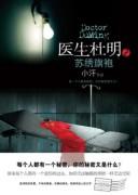 《医生杜明之苏绣旗袍》电子书 小汗 epub+mobi+azw3+pdf kindle电子书下载
