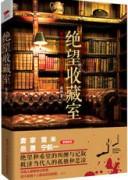 《绝望收藏室》 蒋林