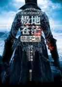 《极地苍茫:禁忌之地》 钟宇 azw3+mobi+epub kindle电子书下载